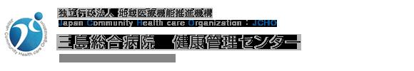 独立行政法人 地域医療機能推進機構 Japan Community Health care Organization 三島総合病院 健康管理センター Mishima General Hospital