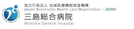 独立行政法人 地域医療機能推進機構 Japan Community Health care Organization JCHO 三島総合病院 Mishima General Hospital
